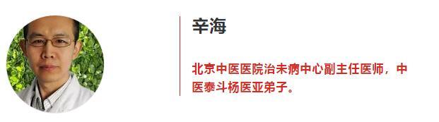 辛海,北京中医医院治未病中心专家