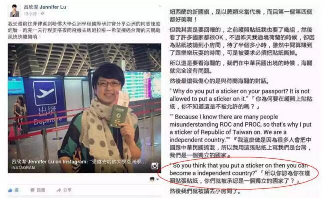 """雄安新闻报道:      某台湾网友持贴有""""台湾国""""贴纸的""""护照""""从日本关西机场返台,被日本海关要求撕掉贴纸才允许其通关"""
