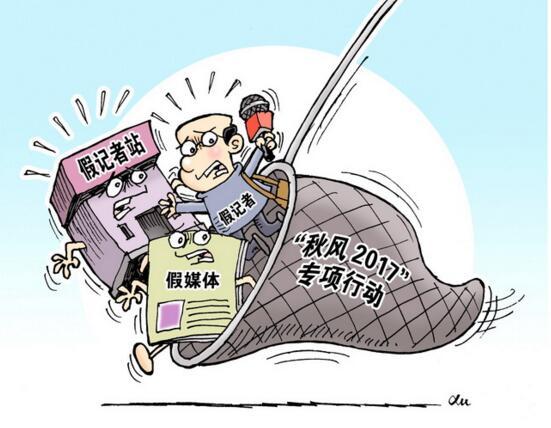 雄安新闻,陕北假记者,敲诈企业