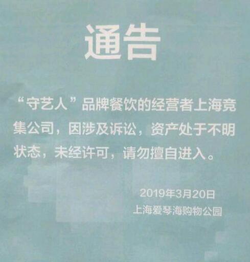 上海竞集文化发展有限公司