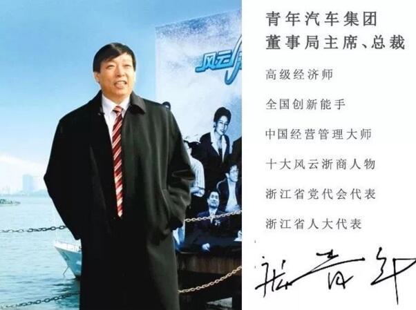 青年汽车集团董事局主席、总裁庞青年