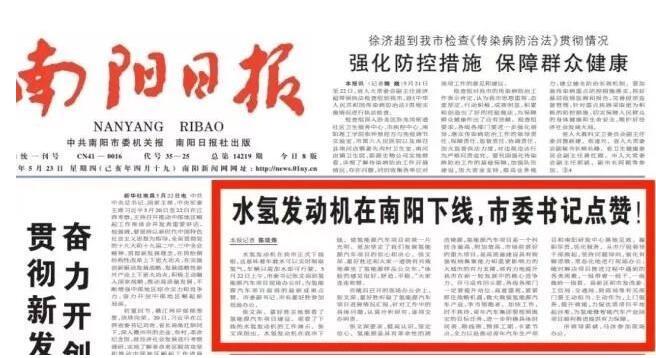 《南阳日报》刊文《水氢发动机在南阳下线,市委书记点赞!》