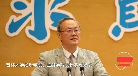 吉林大学经济学院、金融学院院长李晓教授