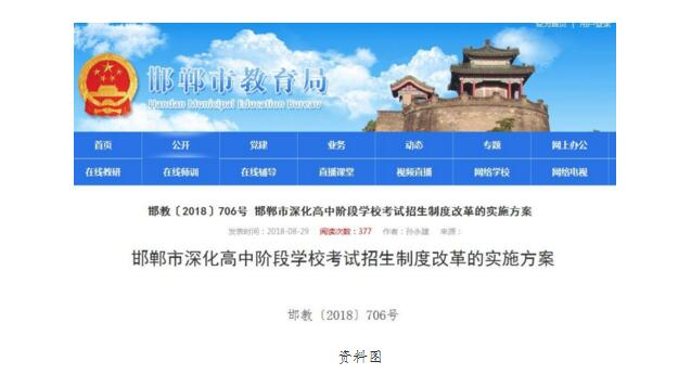 雄安新闻报道,中考改革