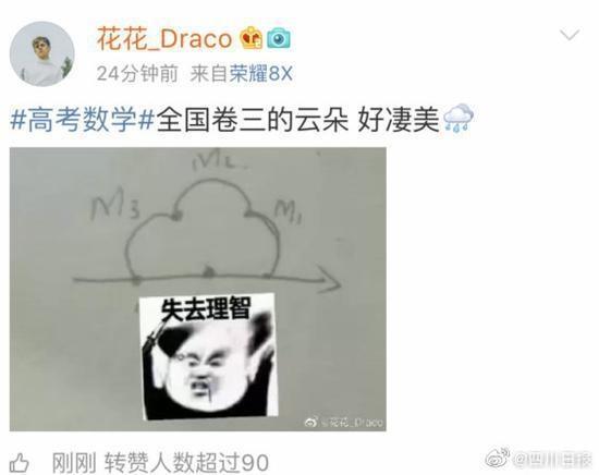高考考了一朵云