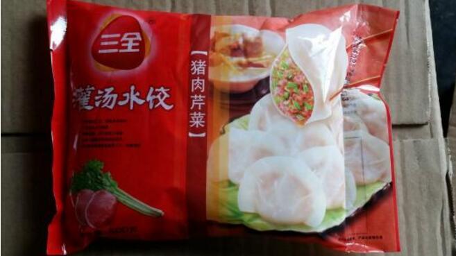 三全灌汤水饺
