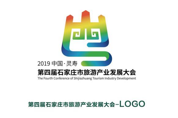 第四届石家庄市旅发大会logo