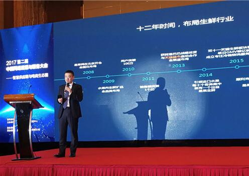 易果集团CEO张晔当选上海网购商会会长