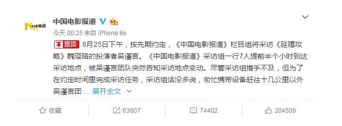 中国电影报道官博置顶微博