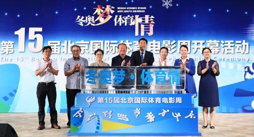 北京国际体育电影周闭幕式现场