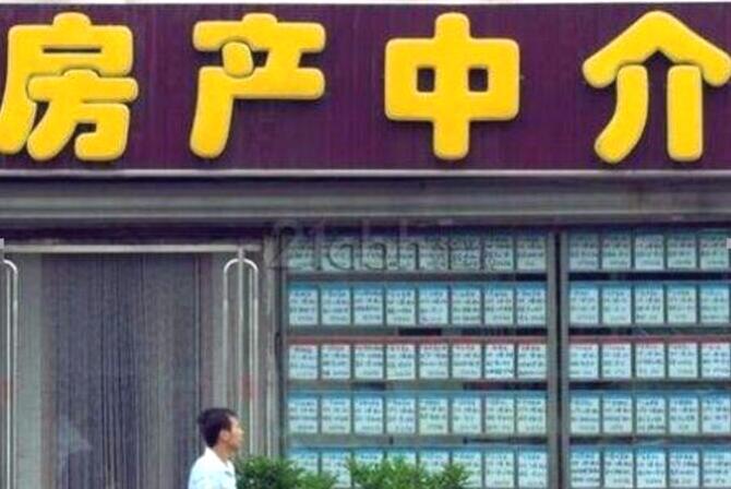 雄安在线报道:房产中介