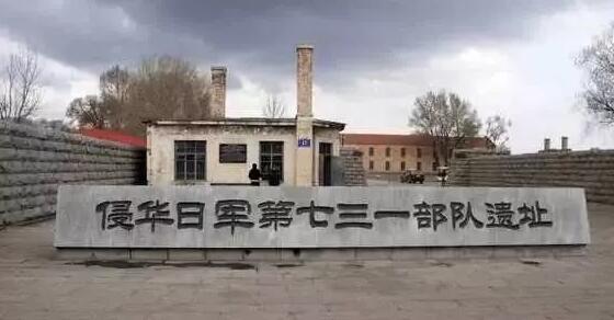 侵华日军731部队遗址