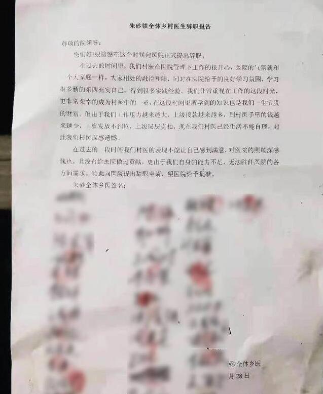 网传村医辞职报告