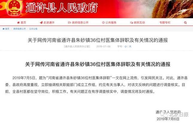 通许县人民政府官网发布通告