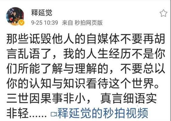雄安新闻报道:少林释延觉,我的故事你们永远不懂