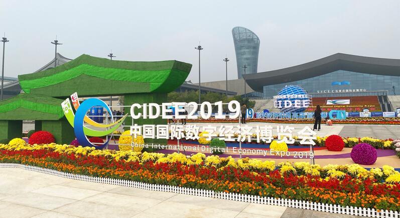 雄安展区亮相国际数字经济博览会