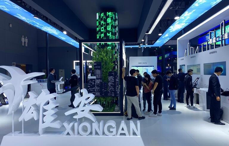 雄安展区亮相国际数字经济博览会,全方位展示雄安新貌